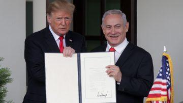 川普簽公告 正式承認戈蘭高地歸屬以色列