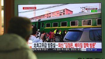 韓媒:朝鮮高層突然訪華 疑商討兩件大事