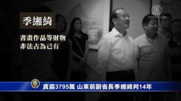 貪腐3795萬 山東前副省長季緗綺判14年
