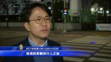 走路看手機不安全 韓國安裝警告系統