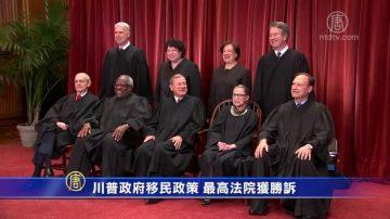 川普政府移民政策 最高法院獲勝訴