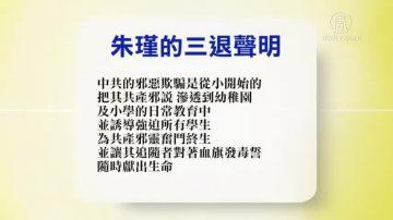 【禁聞】3月22日退黨精選