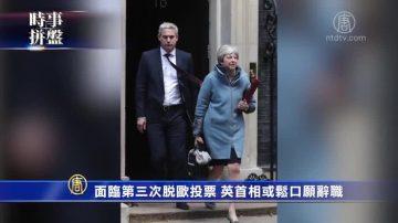 時事拼盤:歐盟領頭羊德法成立聯合議會 朝鮮人員返回「聯絡所」恢復工作