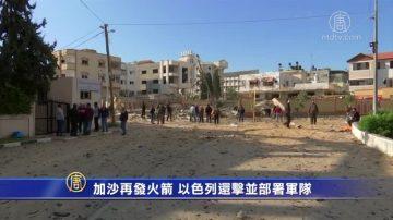 加沙再發火箭 以色列還擊並部署軍隊