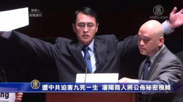 【新聞週刊】遭中共迫害九死一生 瀋陽商人將公布秘密視頻