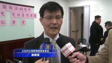 灣區將辦台灣關係法40週年系列講座