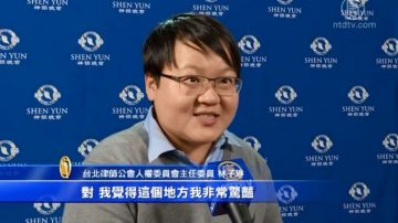 台人权律师:神韵让传统延续 盼中国大陆上演