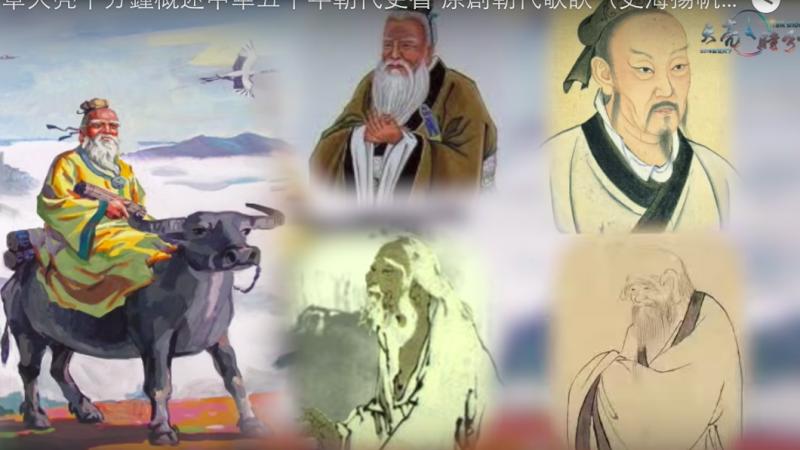 章天亮十分钟概述中华五千年朝代更替 原创朝代歌诀