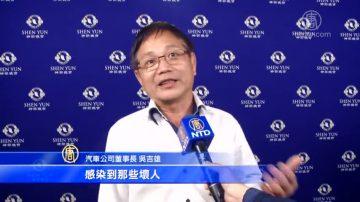 汽车董座赞神韵:中华文化传承的领先者